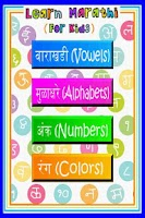 Screenshot of Learn Marathi For Kids v1.0