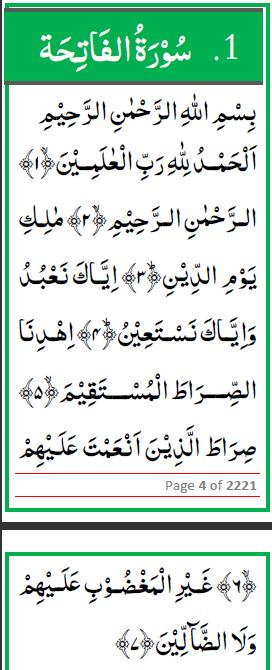 Quran PDF Files - Download Quran Text, PDF, Fonts, Scanned