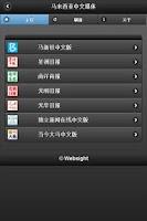 Screenshot of 大马中文媒体头条