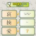 常用漢字2132ちょこっと復習編 logo