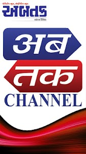 Ab Tak Channel Rajkot screenshot 1