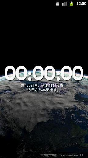 本気出す時計 for Android