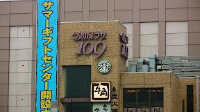 109 E KAMAKURA...