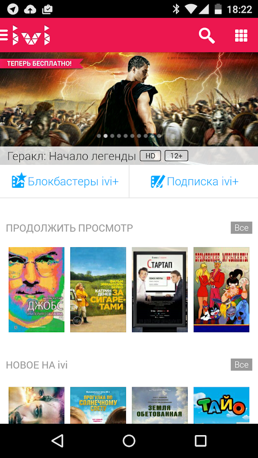 ivi.ru — фильмы и сериалы в HD - screenshot