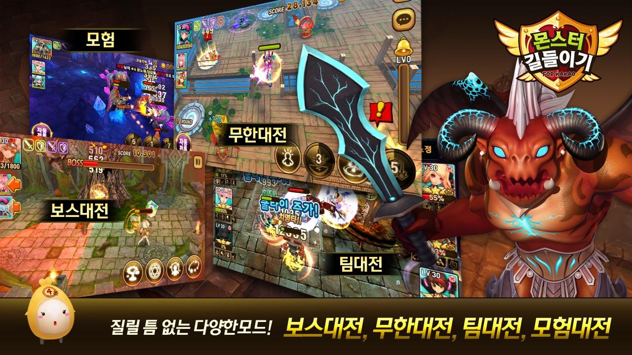 몬스터 길들이기 for Kakao- screenshot