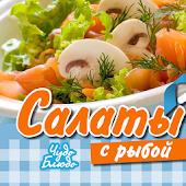 Салаты Рыбные Рецепты Кулинара