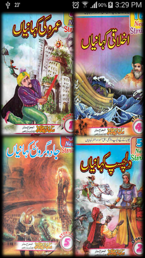 Bachon Ki Kahaniyan In Urdu for PC