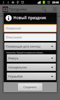 Screenshot of Календарь праздников