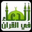 الدعاء في القرآن logo