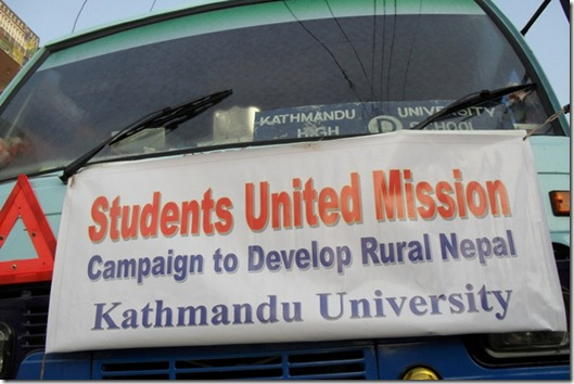Student United Mission KU