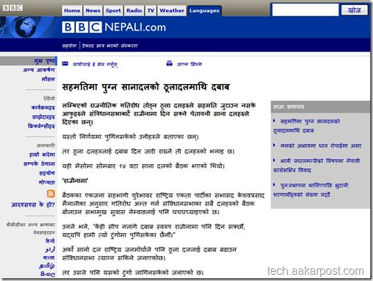 Older Version of Nepali BBC Sewa Website