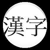 Kyoiku Kanji