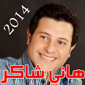 نغمات هاني شاكر اغلى بشر 2014 icon