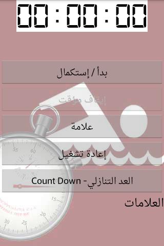 ساعة الإيقاف -Stop Watch
