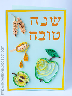 Shana Tova card with quilled apples and dates