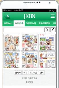 어린이기독교방송, jkbn, 아동부 율동 - náhled