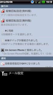 縦横回転設定(無料版)- screenshot thumbnail