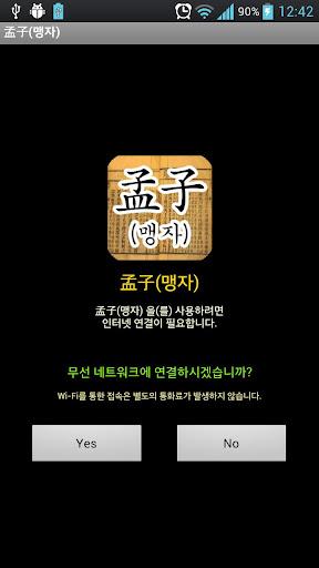 玩教育App|孟子免費|APP試玩