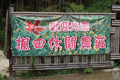 桃園復興楓田農莊 @定點露營
