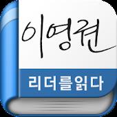 이영권 - 리더를 읽다 시리즈