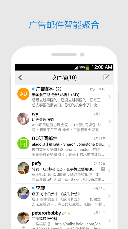 QQmail - screenshot