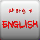 따라쓰기-영어
