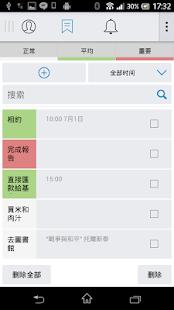 Smarty CRM 商業 App-愛順發玩APP