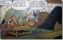 ΑΣΤΕΡΙΞ ΦΡΙΚΑΣΕ 2