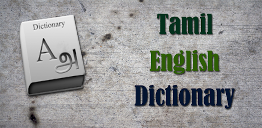 Tamil English Dictionary