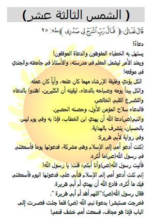 شموس قرآنية 2 - أبو العينين