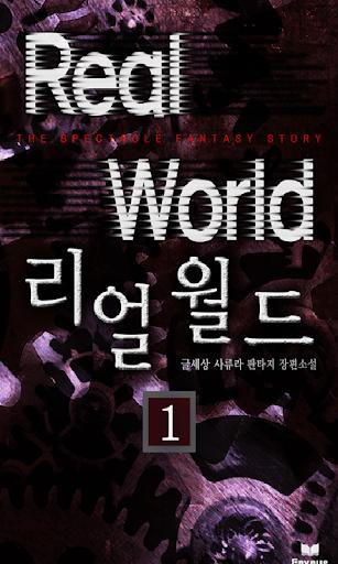 [판타지]리얼 월드 1-에피루스 베스트소설