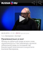 RUSSIA.RU screenshot 2
