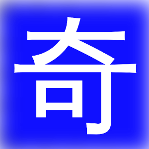 Apk file download  奇門 亨利方位機 (實用版) 1.0.2  for Android 1mobile
