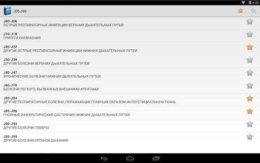 【免費醫療App】МКБ 10-APP點子
