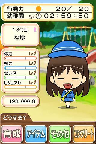 ひとっち~つながれ一族- screenshot