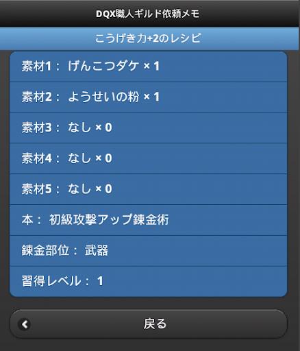 DQXツボ職人依頼メモ 娛樂 App-癮科技App