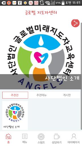 글로벌 미래 지도자 교육센터 angels