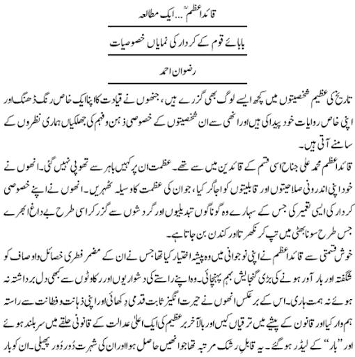 essay on allama iqbal essay my english class essay our natioanal poet allama iqbal essay in