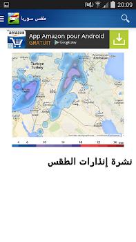 Syria Weather - Arabic