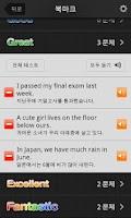 Screenshot of 갑자기말되는영어 문법세상