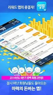 앱팡 게임 아이템 문상 틴캐시 해피머니 공짜 돈버는앱 - screenshot thumbnail