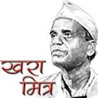 Khara Mitra Marathi Story Book icon