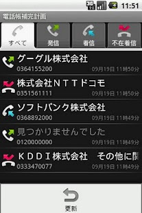 電話帳補完計画 - screenshot thumbnail