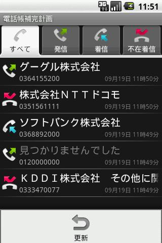 電話帳補完計画 - screenshot