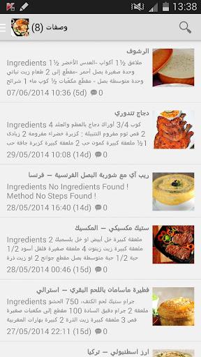 اطباق من حول العالم