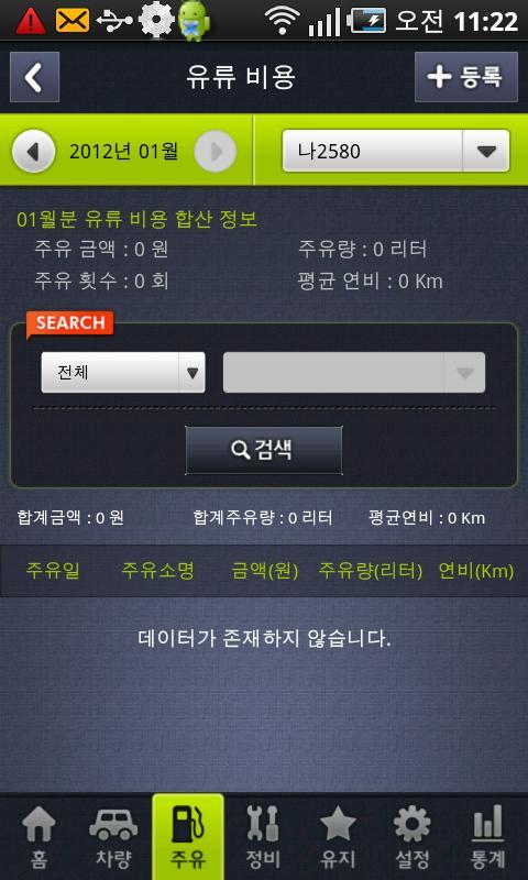 알뜰차계부Pro- screenshot
