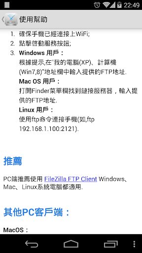 【免費工具App】WiFi FTP Pro (軟體數據線)-APP點子