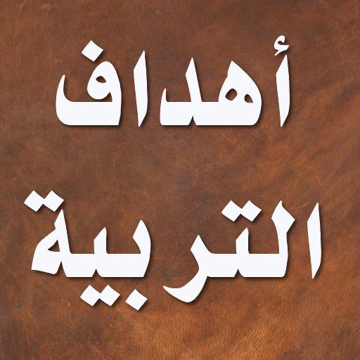 اهداف التربية الاسلامية