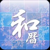 ―停止ーJapanese calendar convert