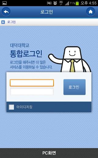 免費教育App|대덕대학교|阿達玩APP